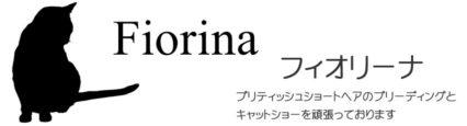 Fiorina (フィオリーナ)